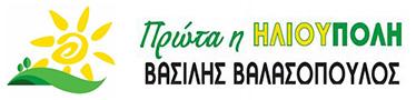ΠΡΩΤΑ ΗΛΙΟΥΠΟΛΗ Logo